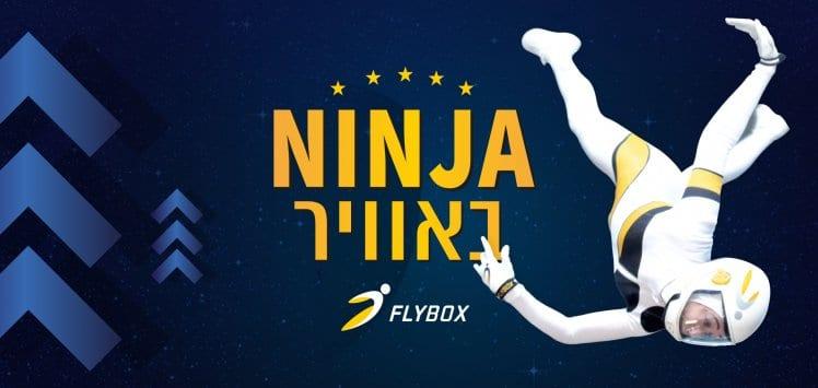 נינגה1