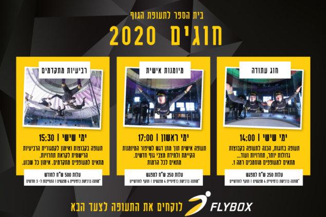 flybox_hugim (1)