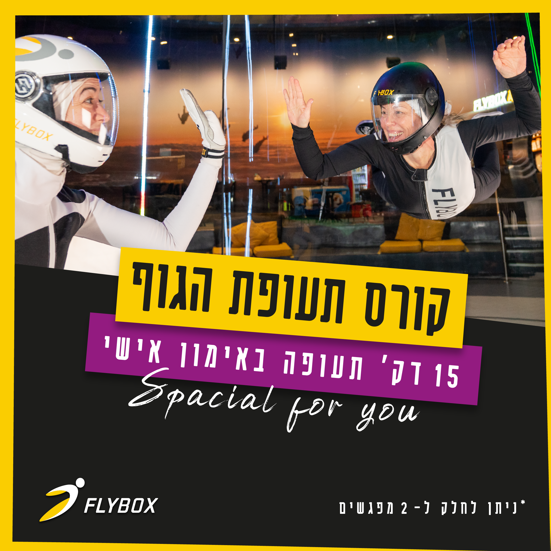 flybox_privet class-01 (1)