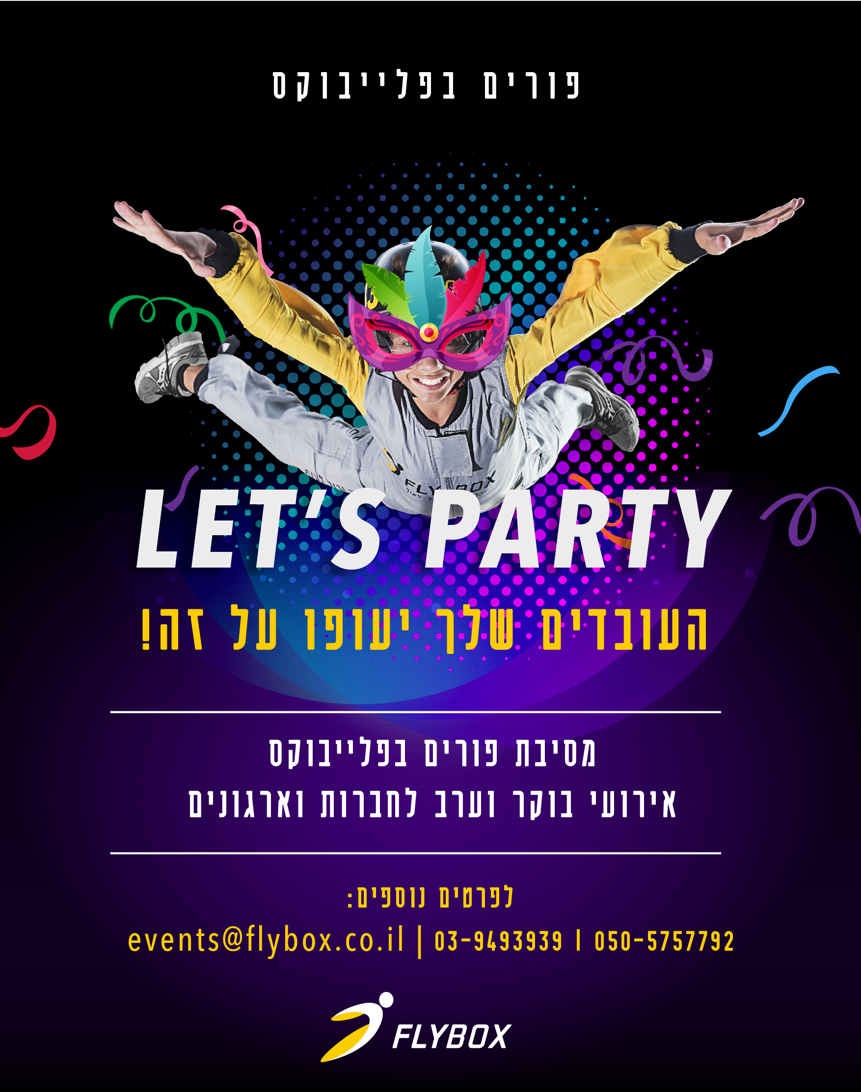 flybox_purim20-01 (1)