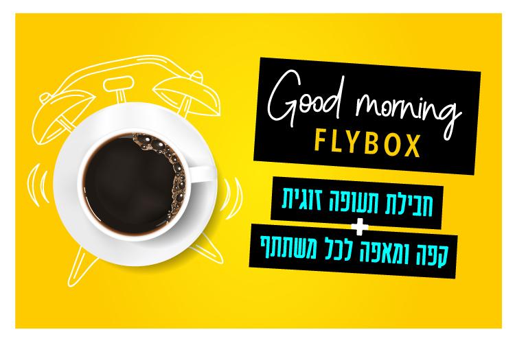 קפה ומאפה