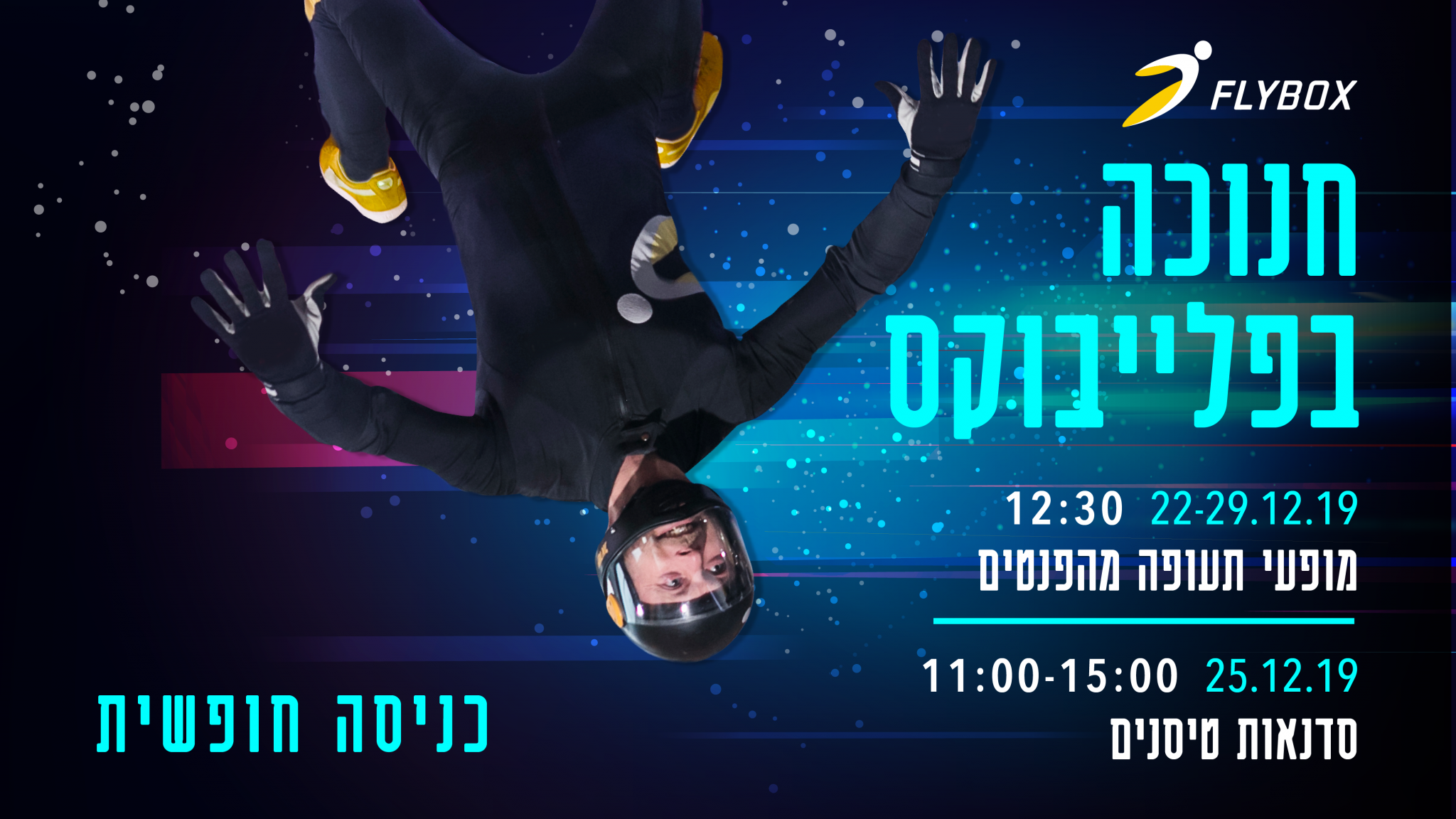 flybox_masachim_HANUKA19-01 (1)