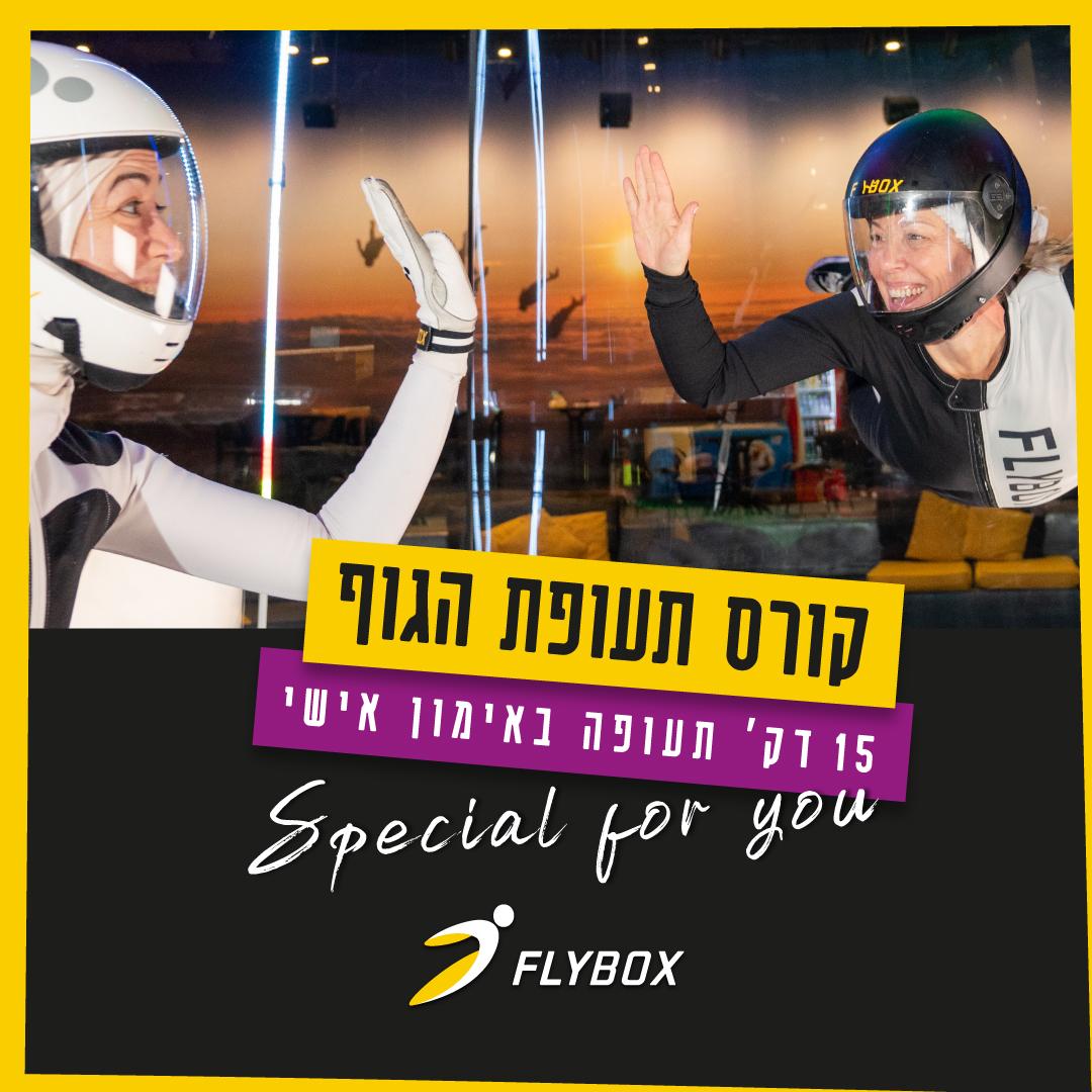 flybox_privet-class2