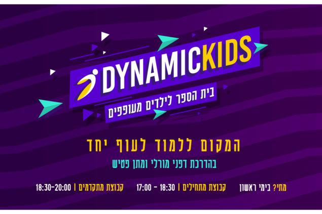 DYNAMICKIDS_massach-01
