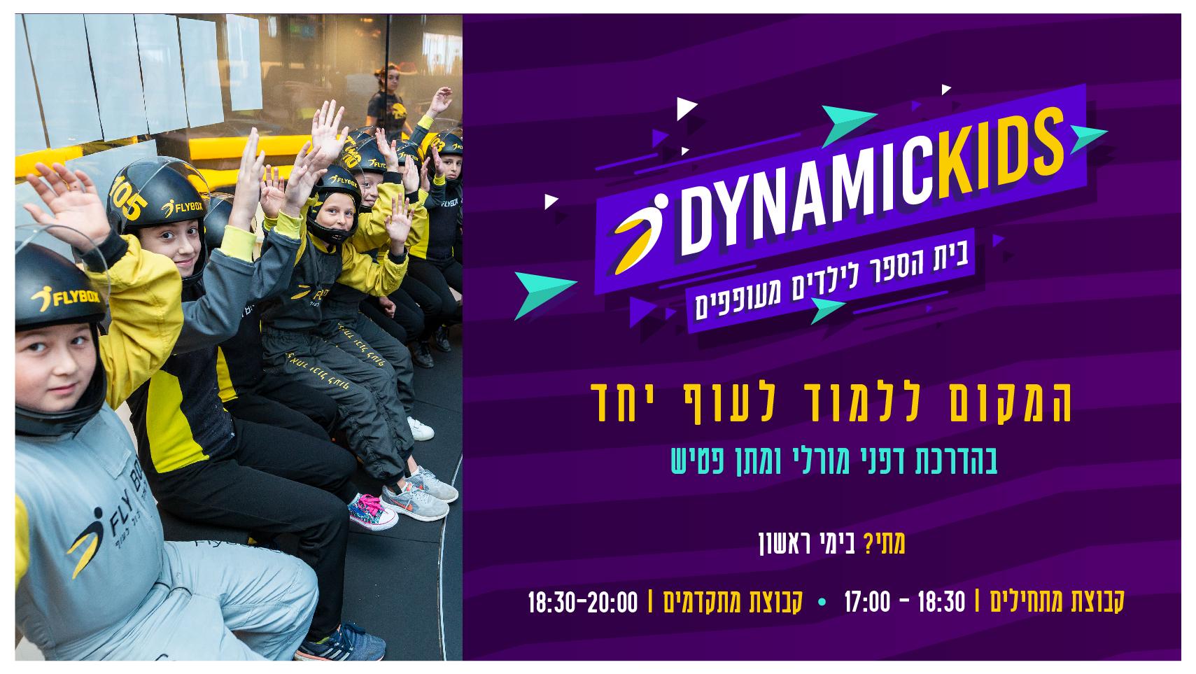 DYNAMICKIDS_massach-03