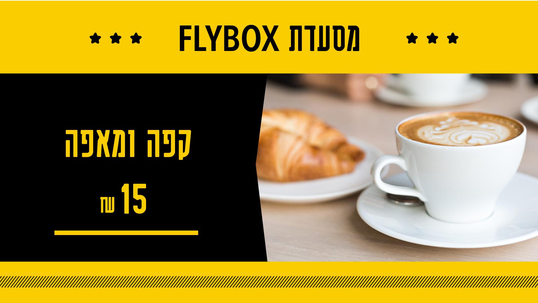 flybox_masachim_resturant_coffee-01 (1)